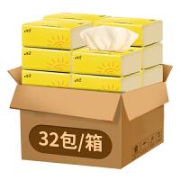 【32包】缘点竹浆本色抽纸32包整箱家庭装 240张/包家用餐巾纸卫生纸抽