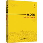 一步之遥:中国的皇太子政治
