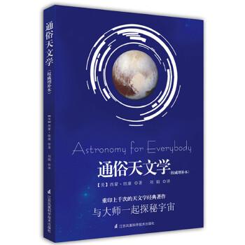 通俗天文学(pdf+txt+epub+azw3+mobi电子书在线阅读下载)