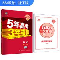 53高考 五三 2020A版 政治(浙江专用)5年高考3年模拟 曲一线科学备考