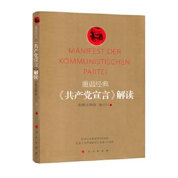 重温经典——《共产党宣言》解读   彩图注释版