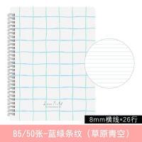 国誉(KOKUYO)格子印象笔记本PP面双螺旋装订本学生易撕线笔记本B5/50页