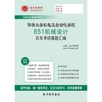 华侨大学机电及自动化学院851机械设计历年考研真题汇编【手机APP版-赠送网页版】