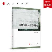 信息文明的哲学研究 人民出版社