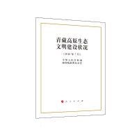 青藏高原生态文明建设状况(16开)