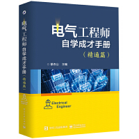 电气工程师自学成才手册 精通篇 三菱PLC编程 仿真软件使用教程 步进电机与步进驱动器使用 变频器维修书籍 PLC入门