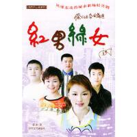 红男绿女(含VCD一张)――城市开心阅读网