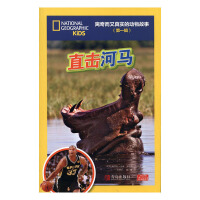 全新正版图书 直击河马 鲍里斯・迪奥 青岛出版社 9787555277972 人天图书专营店