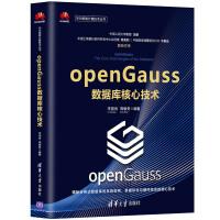 openGauss数据库核心技术(华为智能计算技术丛书)