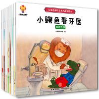 儿童逆商培养绘本(套装8册)培养孩子强大的内心 帮助孩子面对挑战