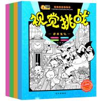 视觉挑战图画捉迷藏全4套 童话故事捉迷藏 安徒生童话格林童话 视觉挑战专注力训练书