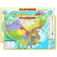 磁力中国地图拼图+磁力世界地图拼图共2张/新课标学生磁力拼图益智游戏与地理知识学习磁性地图拼图行政区地形中小学生地理教具
