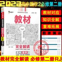 2020版王后雄教材完全解读高中数学必修1A版配人教版高中数学课本必修1
