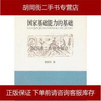 【二手旧书8成新】国家基础能力的基础 欧树军 中国社会科学出版社 9787516123904