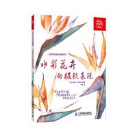 世界绘画经典教程:水彩花卉的极致表现