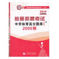 山香2019教师招聘考试高分题库精编(2000题)・中学体育