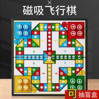 飞行棋磁性五子棋儿童学生游戏棋桌游棋类益智大全玩具多合一磁吸