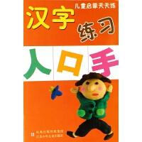 汉字练习/儿童启蒙天天练 朱陵