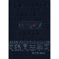 向狼同志学习 9787806718155 杨柯,王军 鹭江出版社