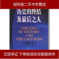 【二手旧书8成新】历史的终结及后之人 _美_弗朗西斯・福山 中国社会科学出版社 9787500437086