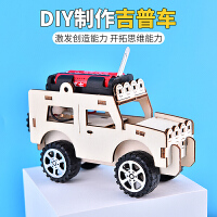 创意科技制作小发明小学生diy手工作业趣味电动吉普车物理玩具