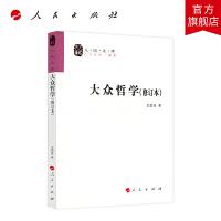 大众哲学(修订本)―人民文库丛书 人民出版社