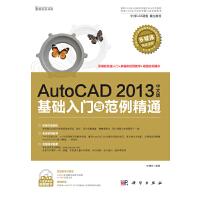 AutoCAD 2013中文版基础入门与范例精通(1DVD)(中国CAX联盟 倾力推荐!)