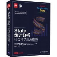 Stata统计分析 社会科学应用指南 清华大学出版社