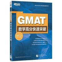 新东方 GMAT数学高分快速突破 陈向东