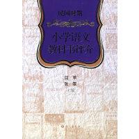 """09""""民国时期小学语文科教书评介"""