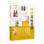 饮食教室:啤酒赏味指南