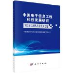 中国电子信息工程科技发展研究――卫星通信网络技术发展专题
