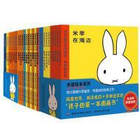 米菲经典绘本合集 第一季+第二季+第三季共30册全套 米菲绘本系列--兔爷爷和兔奶奶等米菲兔全集正版包邮
