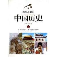 写给儿童的中国历史(13清绅士卖鸦片清义和团与八国联军) 陈卫平