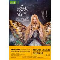 轻文库奇幻仙境系列7--玫瑰帝国 黑羽蝶之翼步非烟吉林摄影出版社