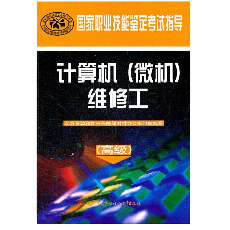 计算机(微机)维修工(高级)—国家职业技能鉴定考试指导