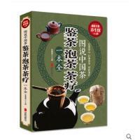 图说中国茶鉴茶・泡茶・茶疗一本全 识茶品茶茶疗茶膳鉴茶大全 图解版