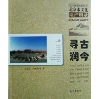 北京水文化遗产辑录 寻古润今 9787549224906