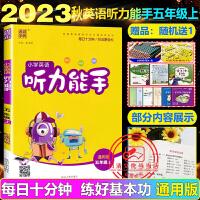 小学英语听力能手五年级下册英语通用版2020春