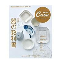 Casa BRUTUS特�e篇 器皿教科书(新装版) 器の教科�� 日本原版时尚生活工艺品鉴赏美术