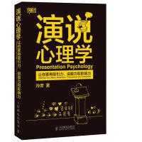 演说心理学:让你更有吸引力、说服力和影响力 (懂点心理学,也能像乔布斯一样拥有现实扭曲力场)