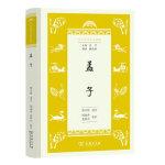 孟子(学生国学丛书新编)