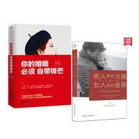 你的婚姻 必须自带锋芒 两性关系情感秘籍书籍 男女恋爱心理学分析恋爱指导书 婚姻婚恋家庭心理学书籍 +男人来自火星,女