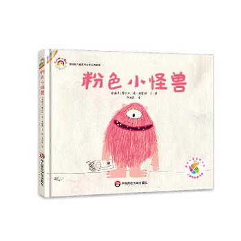 粉色小怪兽 幼儿园绘本图书儿童读物2-8岁图画书亲子共读启蒙读物优秀思维绘本故事书早教书