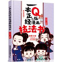 一本正经的Q版漫画技法书(漫画教程)