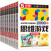 2000个思维游戏左右脑全脑大书培养孩子专注力的书籍8-10-12儿童书籍6-12周岁 逻辑智力开发益智 小学数学思维训
