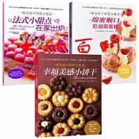 熊谷裕子的甜点教室-绵密顺口奶油霜蛋糕+法式小甜点在家出炉+幸福美感小饼干 全3册 熊谷裕子著 全
