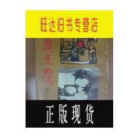 【二手旧书9成新】【正版现货】中��豆腐