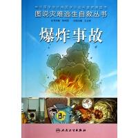 爆炸事故/图说灾难逃生自救丛书 王立祥|主编:刘中民