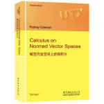 赋范向量空间上的微积分 9787519200190 (法)Rodney Coleman(R.科尔曼) 世界图书出版公司